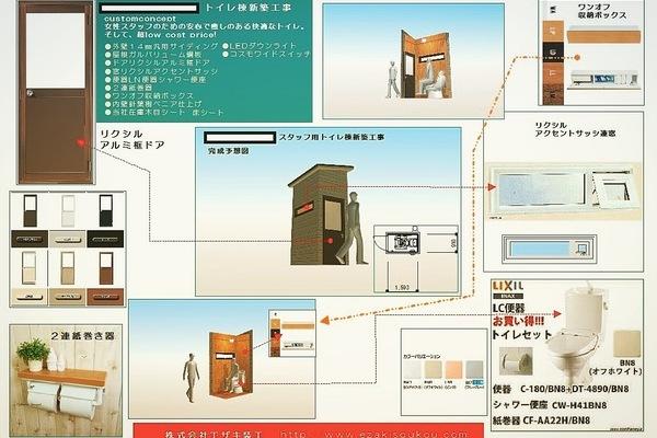 『トイレの新築工事』