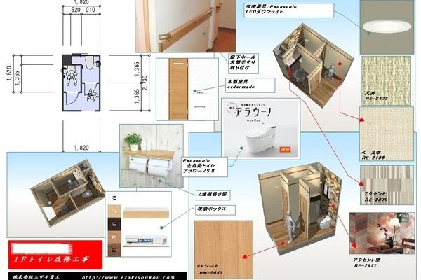 『トイレの改修工事』~民宿大漁丸様~