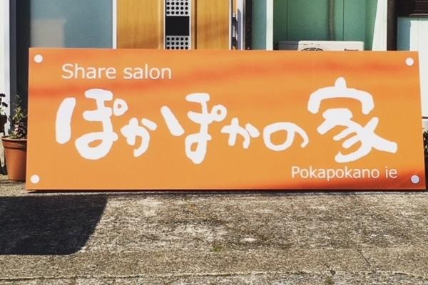 『ぽかぽかの家』sign