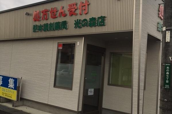 『熊本光の森店舗改装・sign工事』