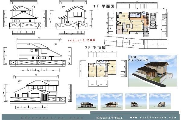 『planningboard』提案書