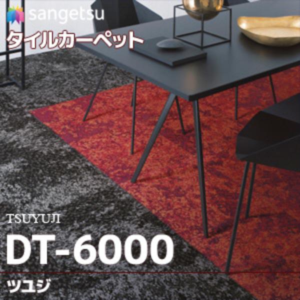 『タイルカーペットDT』新発売!