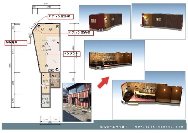 『店舗改修工事』Planning